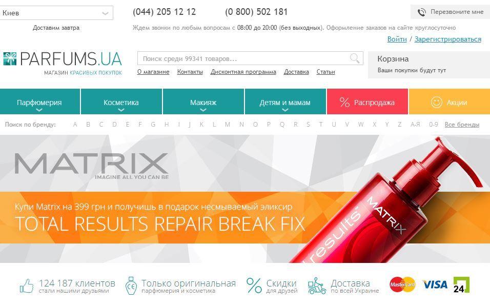 «Первое впечатление» мой первый заказ с сайта Parfums.ua