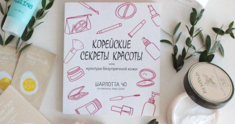 """Beauty-Книги: Шарлотта Чо """"Корейские секреты красоты или культура безупречной кожи"""""""
