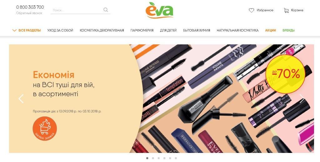 """""""Первое впечатление"""" Заказ с сайта eva.ua"""