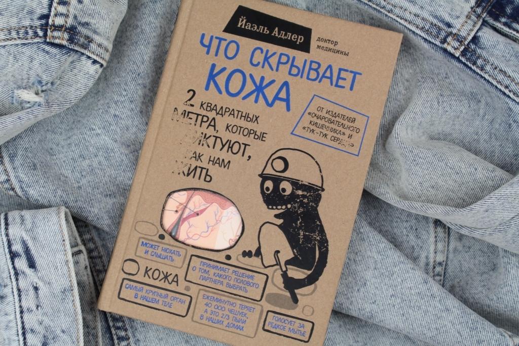 """Beauty-Книги: Йаэль Адлер """"Что скрывает кожа"""""""