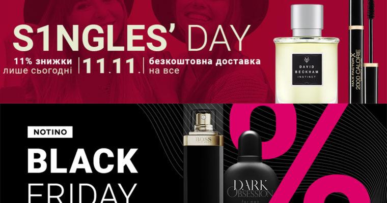 Акционные дни на сайте Notino.ua
