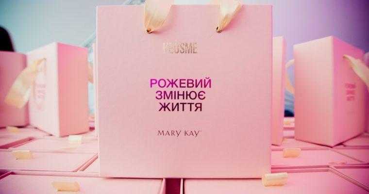 Mary Kay «Рожевий змінює життя»