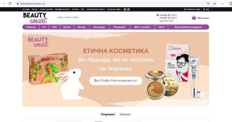 """""""Первое впечатление"""" Заказ с сайта Beautysmart.com.ua"""