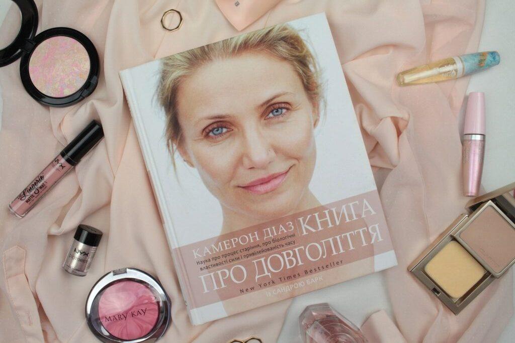"""Beauty-Книги: Камерон Диаз """"Книга о долголетии"""""""