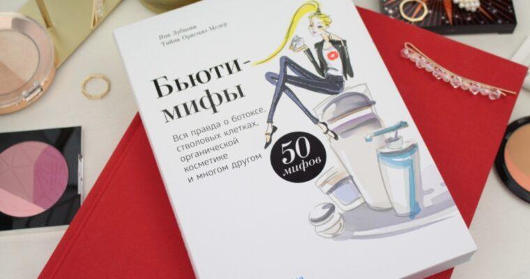"Beauty-Книги: Яна Зубцова и Тийна Орасмяэ-Медер ""Бьюти-мифы"""