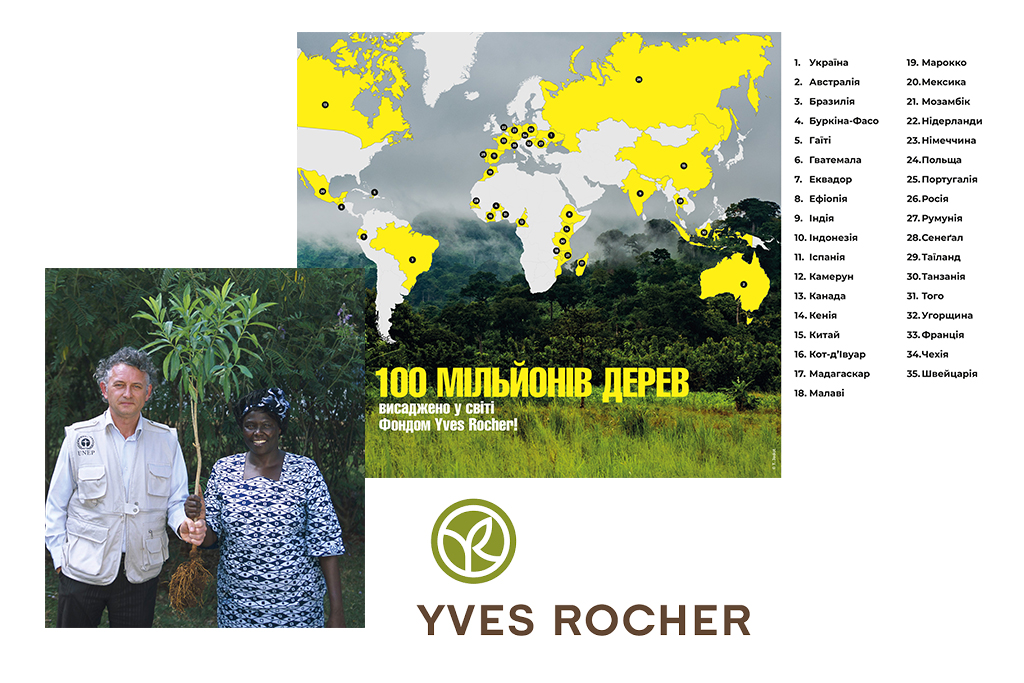 Фонд Yves Rocher высадил 100 миллионов деревьев по всему миру